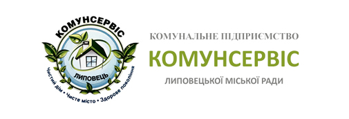 кп Комунсервіс Липовецької міської ради, Вінницька обл., Керівництво, КП \